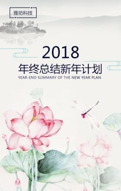 企业年终总结 年终汇报 年终报告 新年规划 新年祝福