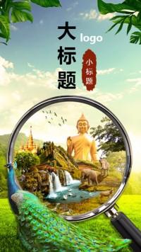 东南亚(泰国,西双版纳)旅游宣传海报