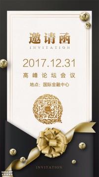 黑金企业活动峰会邀请函