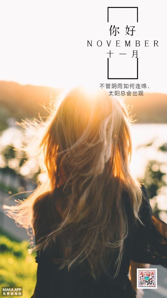 十一月阳光女孩励志心情语录
