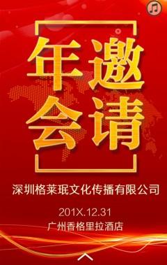 红色金色大气年会邀请函 年终盛典 通用模板