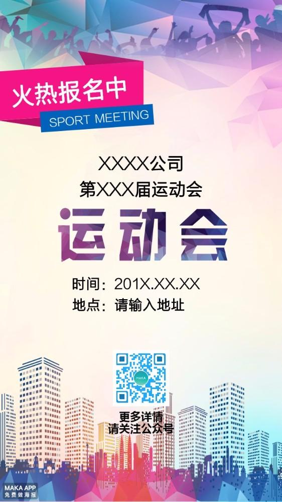时尚大气运动会/团建/比赛通用宣传海报