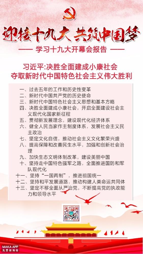 学习党的十九大报告内容模板