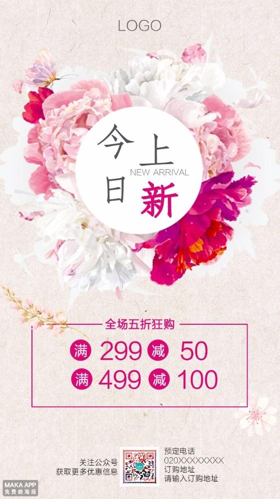 新品促销 上新 产品促销 感恩回馈 简约浪漫鲜花元素 服装美妆化妆品微商促销海报