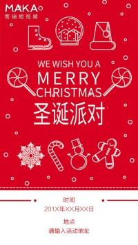 简约清新 圣诞节聚会 节日活动 手绘简笔画元素 圣诞派对 平安夜活动邀请函