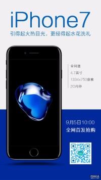 电商微商品宣传新品上市家电数码美妆手机海报