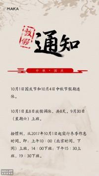 放假通知通告告示节假日中国风中秋国庆节