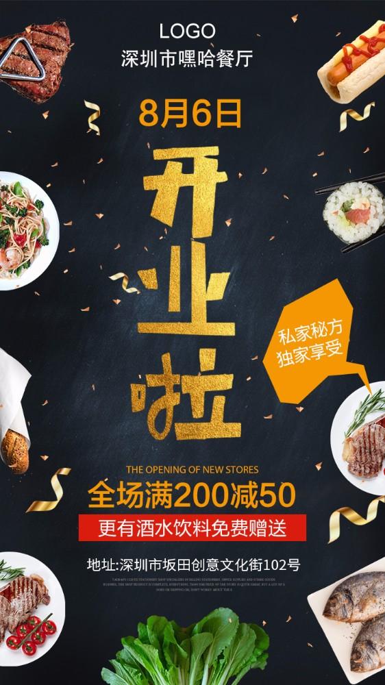 高端餐厅开业宣传海报餐饮店宣传介绍新店开业店铺盛大开业 餐饮店新店开业邀请
