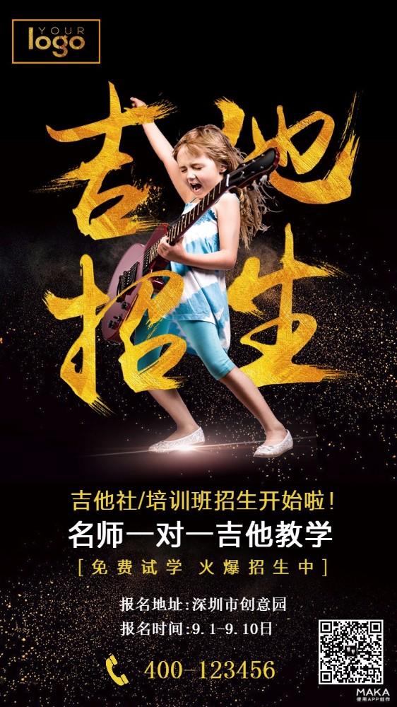 大学吉他音乐乐器社团招新纳新吉他培训班招生儿童成人吉他乐器培训