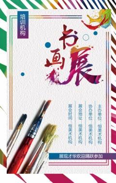 书法美术展览书画展艺术展览培训机构艺术比赛邀请函