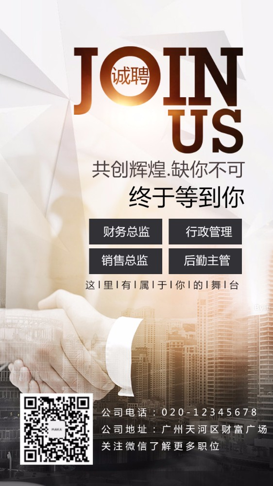 秋招公司企业招聘房地产商务金融企业招商高端招聘
