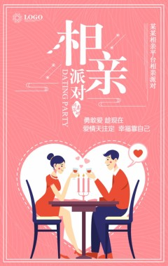 七夕情人节相亲派对线下交友婚恋活动推广唯美浪漫
