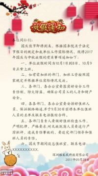 国庆中秋放假通知企业单位放假通知