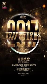 2017双11新攻略宣传海报
