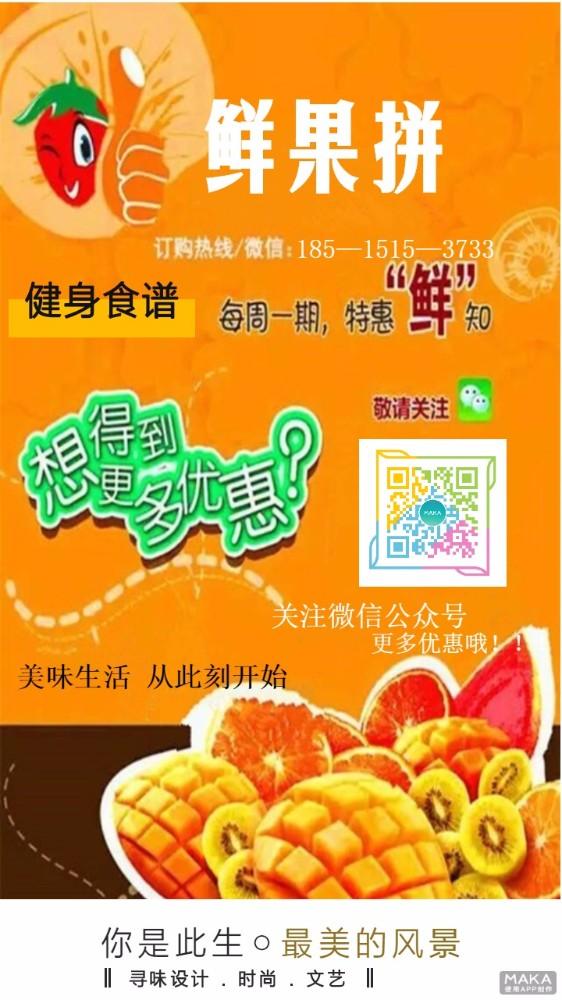 水果营养食谱超市宣传海报
