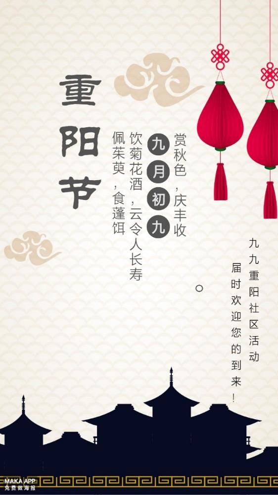 重阳节社区活动海报中国风 微信扫描二维码预览 分享:     黑白