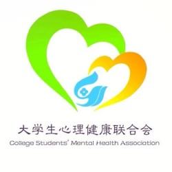 山东科技大学大学生心理健康联合会竭诚为您服务  *罒▽罒*