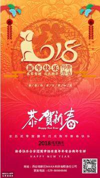 2018新春佳节祝福贺卡祝福