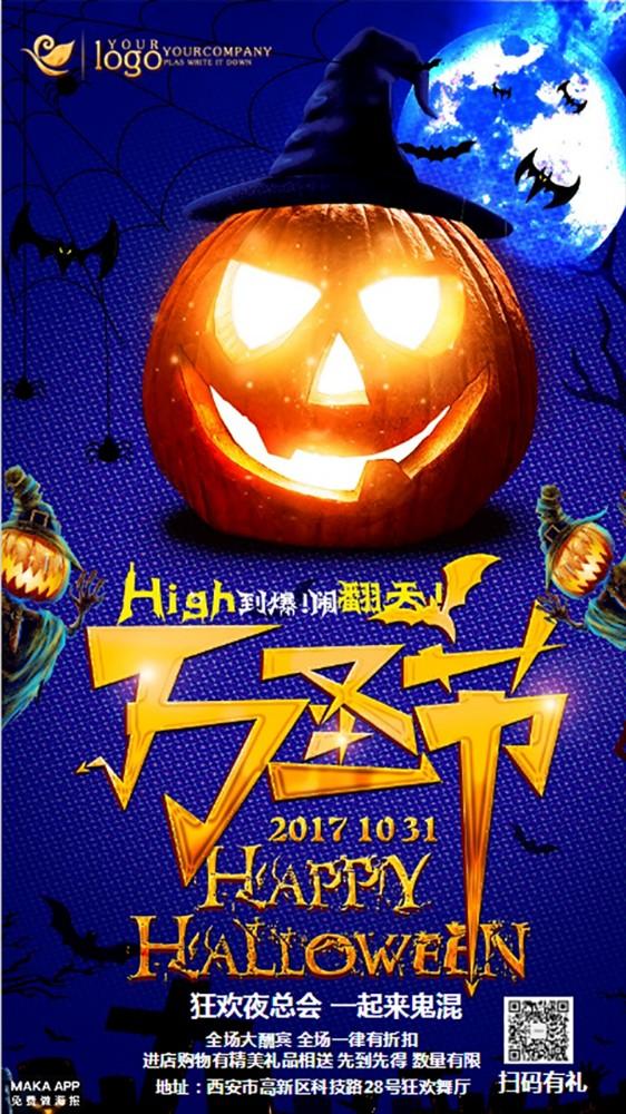 KTV舞厅酒吧万圣节节日狂欢活动宣传海报