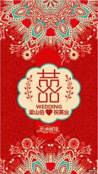 国庆中秋双节喜庆中国风婚礼请柬