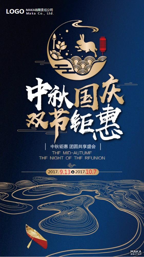 高端大气中秋国庆钜惠团聚优惠海报
