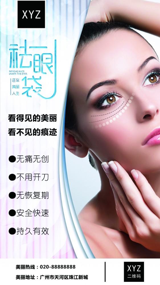 医疗微整形美容美妆电商促销企业通用
