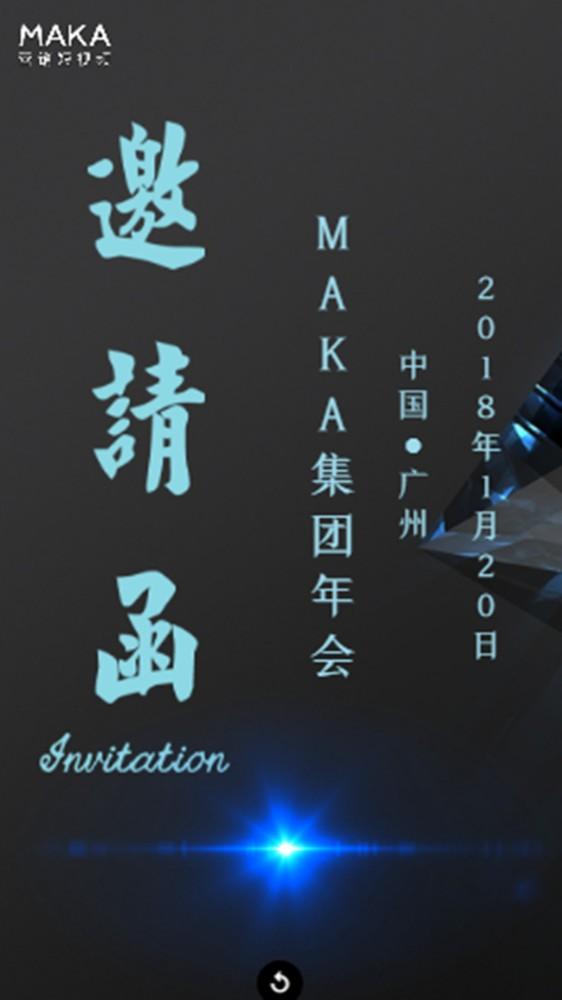 企业年会/企业通用年会邀请函/公司年会邀请函