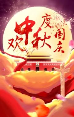 最新国庆中秋双节大器模板