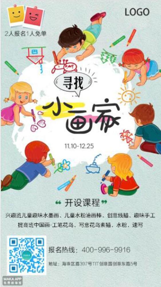 培训 海报/ 艺术培训 寒假艺术班 儿童美术画画 幼儿培训班  美术