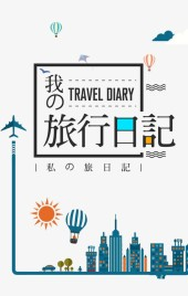 小清新国庆出游旅行日记行程推广