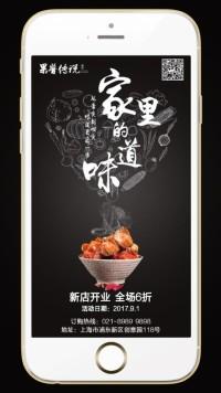 创意高端大气新店开业活动推广海报