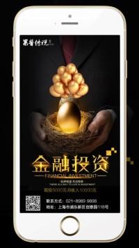 高端创意黑金金融投资推广活动海报