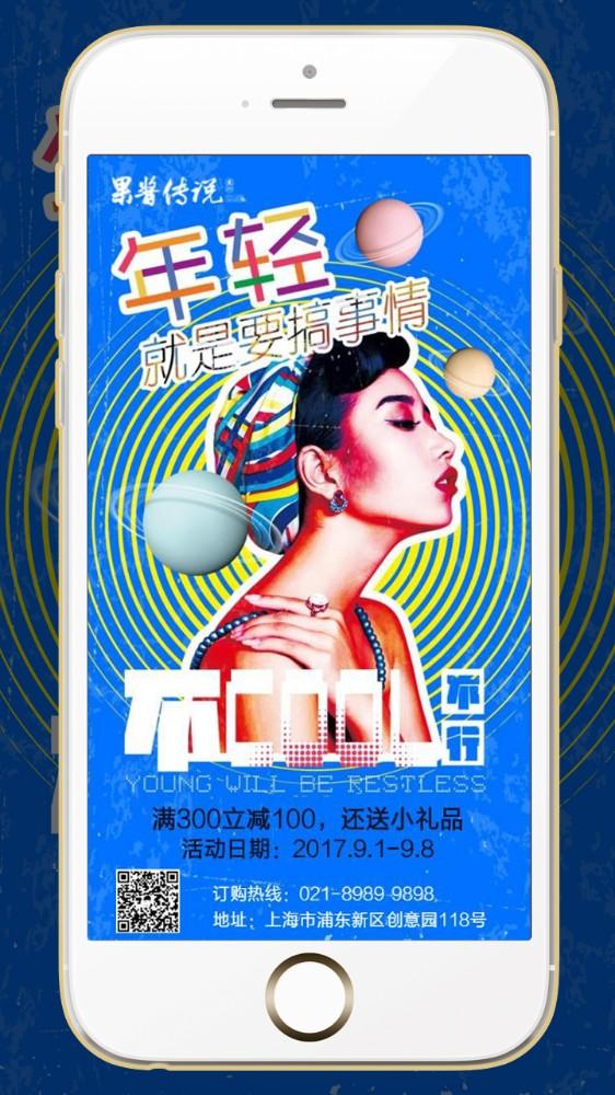 创意潮流时尚炫彩企业店铺促销活动推广海报