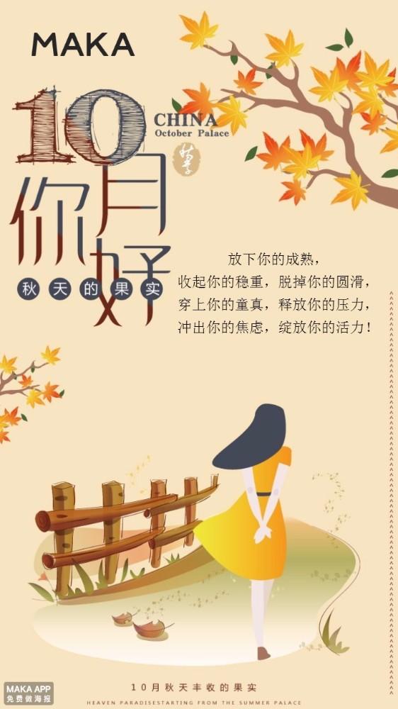 10月问候微商早安宣传促销海报
