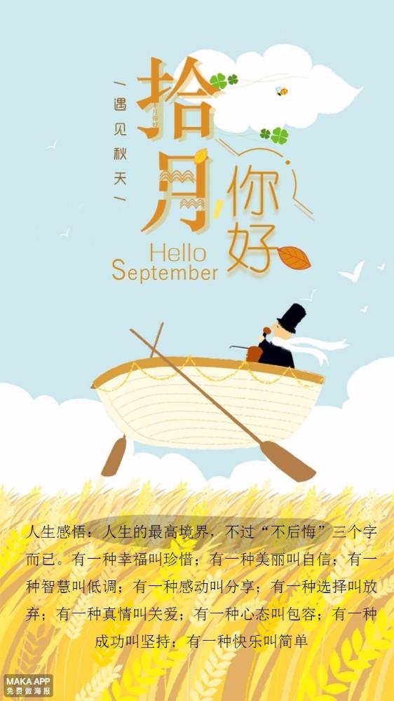 10月十月问候微商温馨宣传活动海报