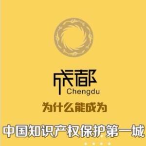 """成都为什么能成为""""中国知识产权保护第一城""""?"""