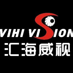 『邀请函』汇海威视十周年感恩庆暨新品发布会