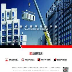 国内领先的装配式建筑行业平台
