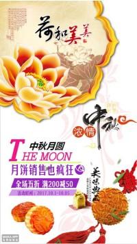 中秋节销售海报