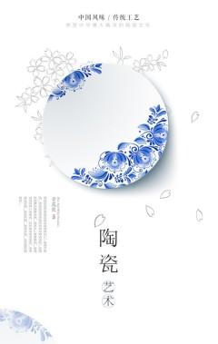清新陶瓷宣传