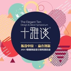 十雅谈2017深圳创意设计周特别活动【邀请函】
