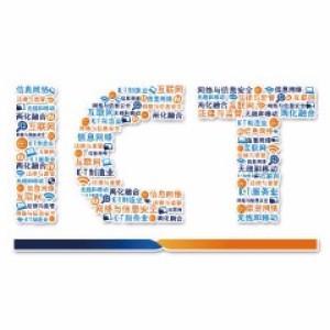 洞见,创新驱动未来 — 中国信通院ICT深度观察报告会•上海站