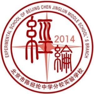 陈经纶中学分校实验学校面向全国招聘优秀教师