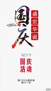 国庆活动海报