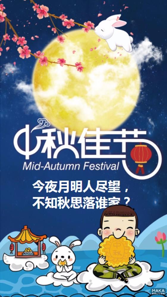中秋节祝福朋友圈发图_maka平台海报模板商城