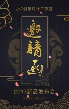 黑金中国风大气古典禅意新品发布会议年会答谢会邀请函