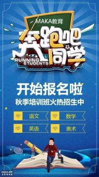 奔跑吧同学  教育培训招生海报