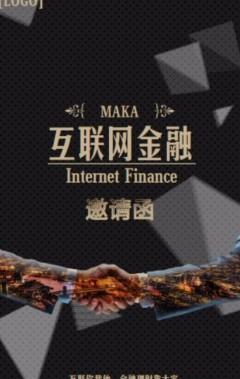 金融公司介绍客户活动宣传客户邀请函