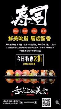 黑色寿司海报