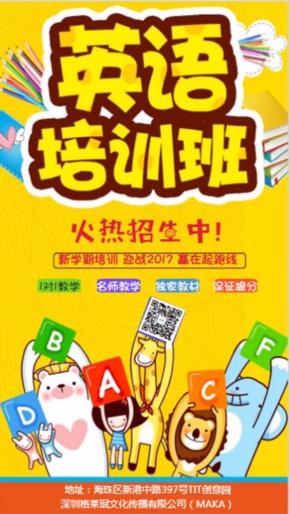 宣传推广 英语培训 黄色英语招生海报 卡通动物人物 英语海报